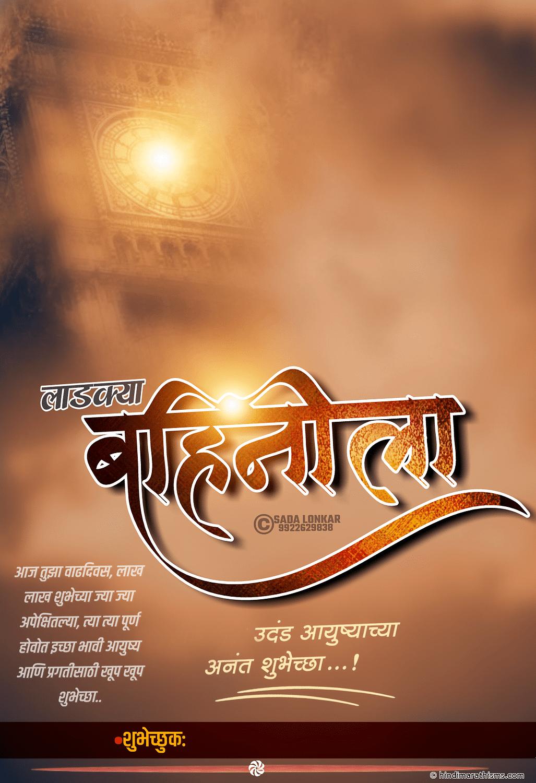 Bahinila Vadhdivsachya Shubhechha Banner Image