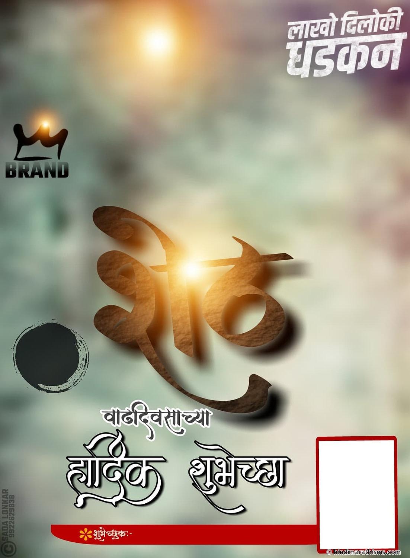 Sheth Vadhdivsachya Shubhechha Banner Image