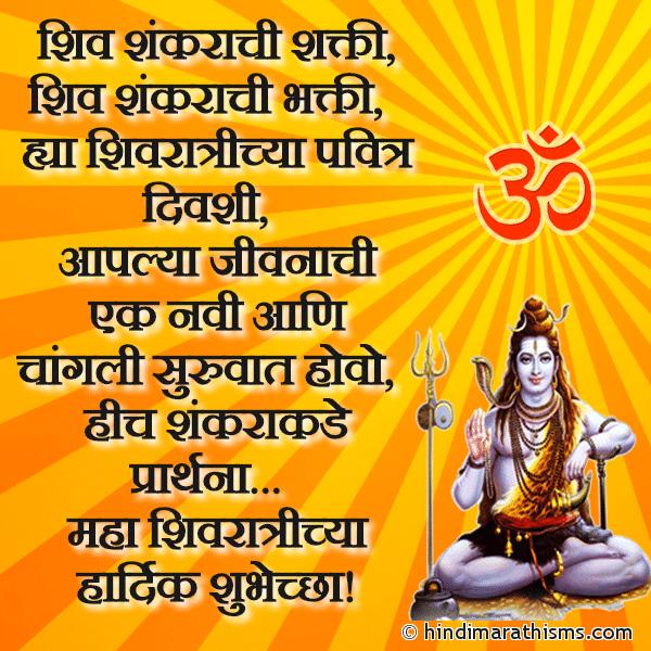 MAHASHIVRATRI SMS MARATHI Image