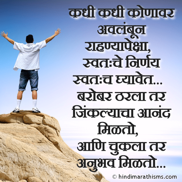 ENCOURAGING SMS MARATHI Image