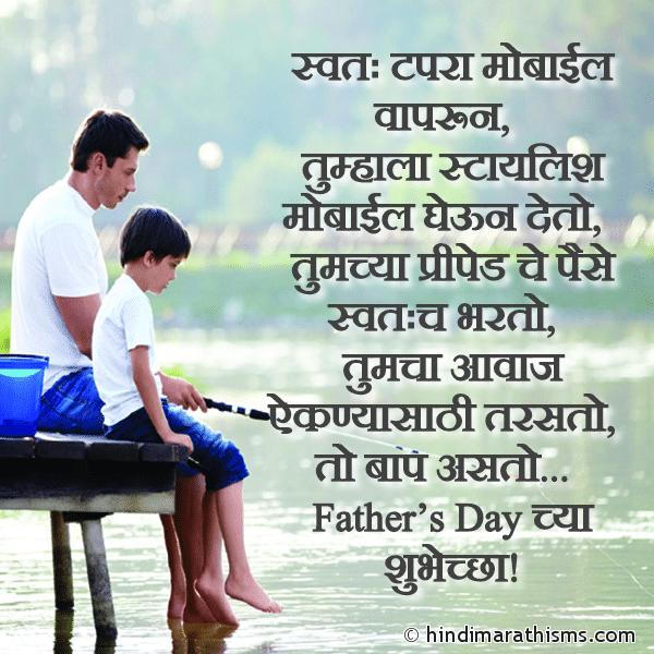 FATHERS DAY SMS MARATHI Image