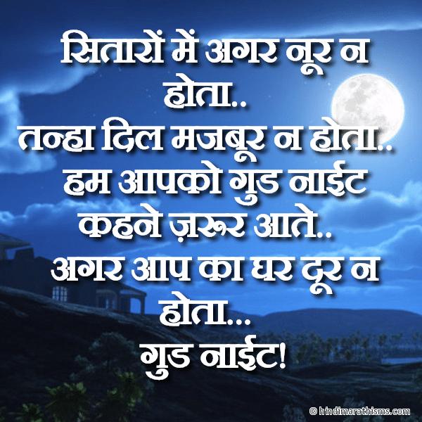 GOOD NIGHT SMS HINDI Image