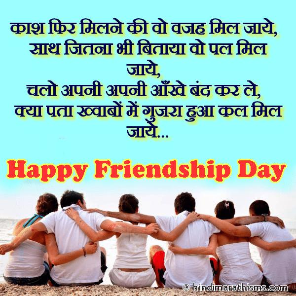 FRIENDSHIP DAY SMS HINDI Image
