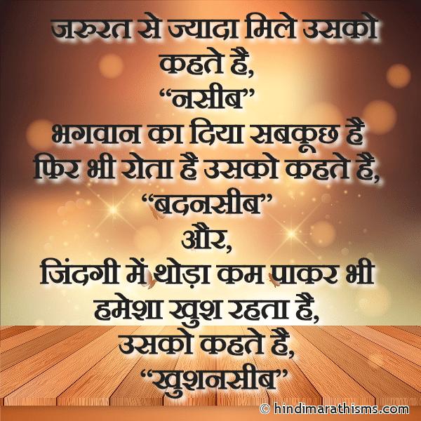 SHUBH VICHAR HINDI Image