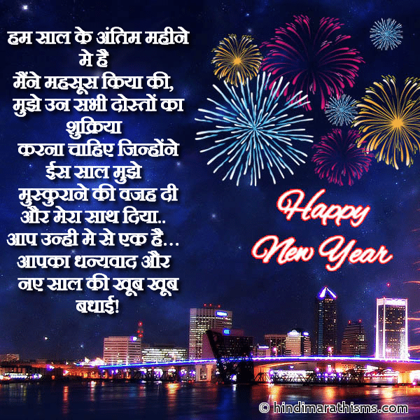 NEW YEAR SMS HINDI Image