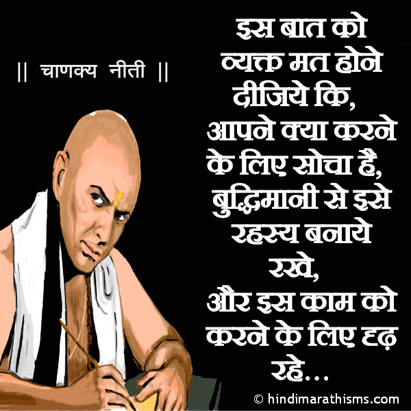 CHANAKYA NITI HINDI Image