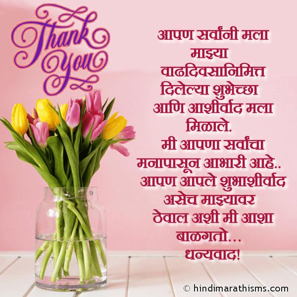 THANK YOU SMS MARATHI Image