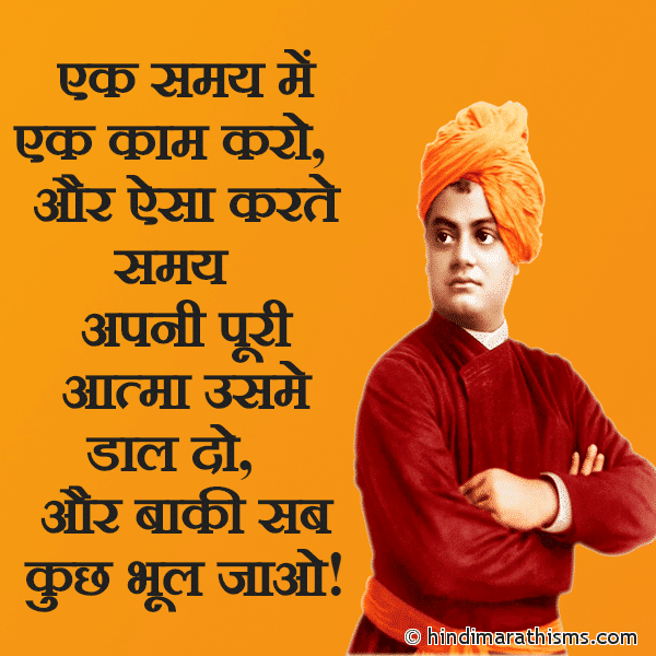 SWAMI VIVEKANAND THOUGHTS HINDI Image