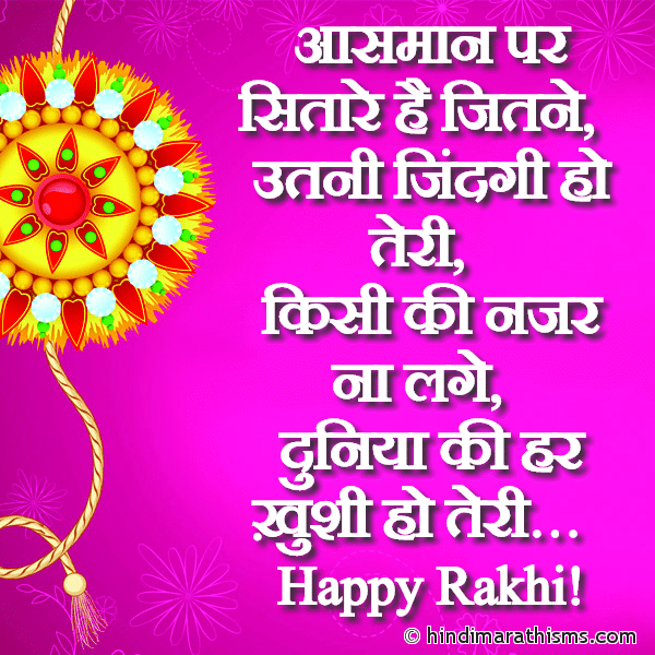RAKSHABANDHAN SMS HINDI Image