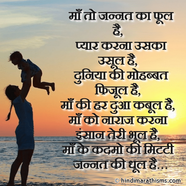 MOTHERS DAY SMS HINDI Image