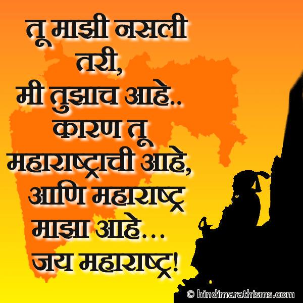 MAHARASHTRA DAY SMS MARATHI Image