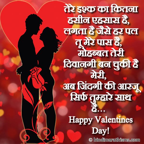 VALENTINE DAY SMS HINDI Image