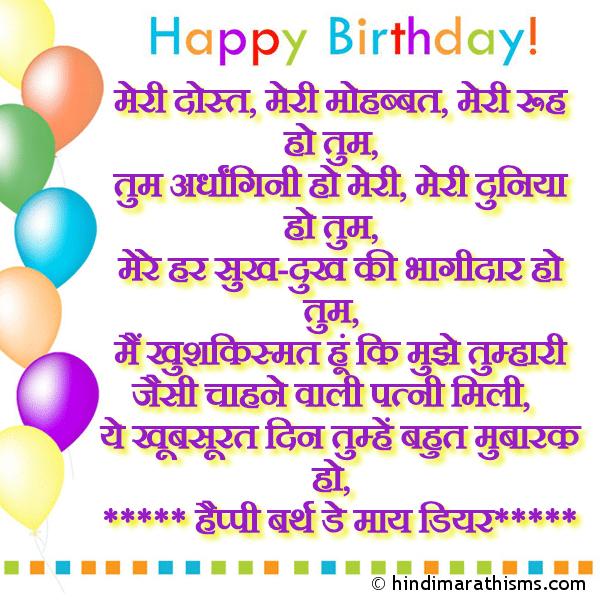 BIRTHDAY SMS HINDI Image