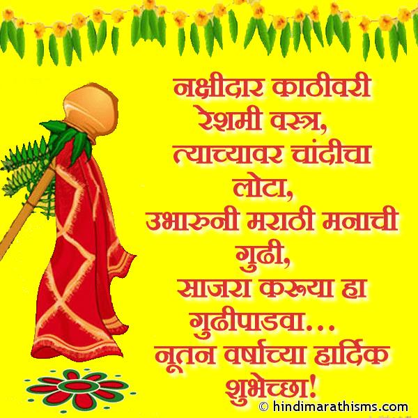 GUDI PADWA SMS MARATHI Image