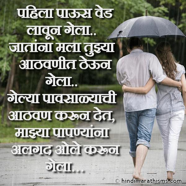 RAIN SMS MARATHI Image