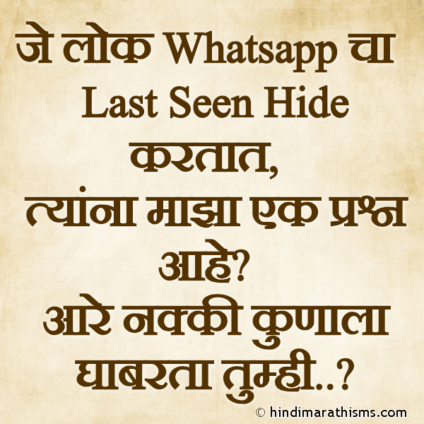 WHATSAPP REAL FACT STATUS MARATHI Image