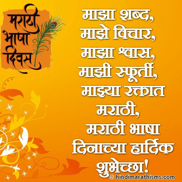 MARATHI BHASHA DIWAS SMS Image