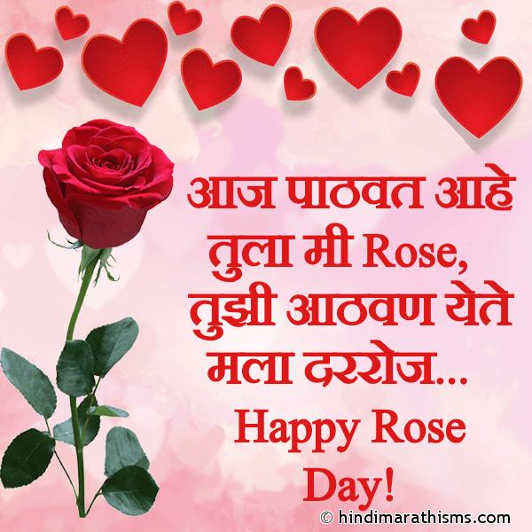 ROSE DAY SMS MARATHI Image