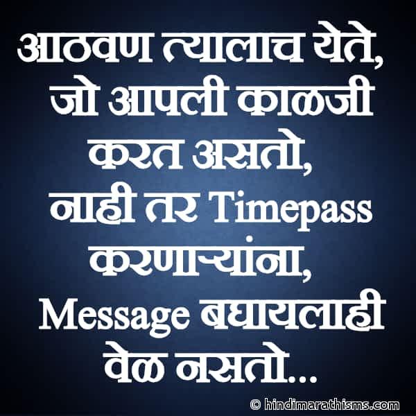 AATHVAN SMS MARATHI Image