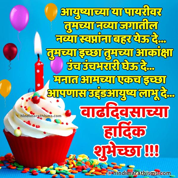 Birthday Wishes Marathi Font - हिंदी मराठी SMS