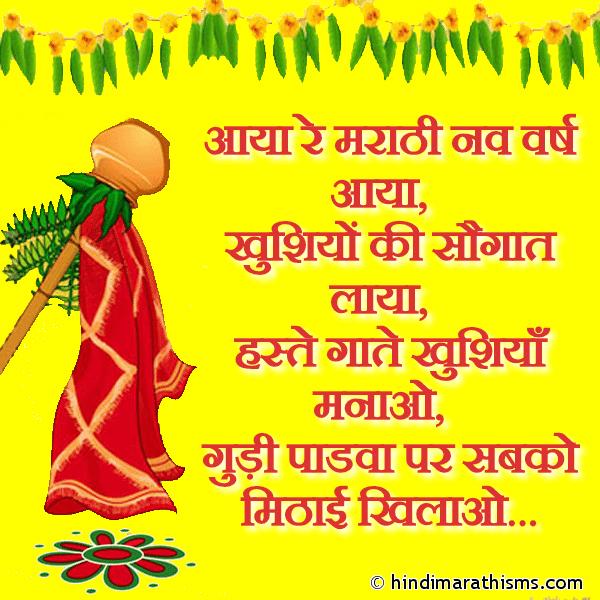 GUDI PADWA SMS HINDI Image