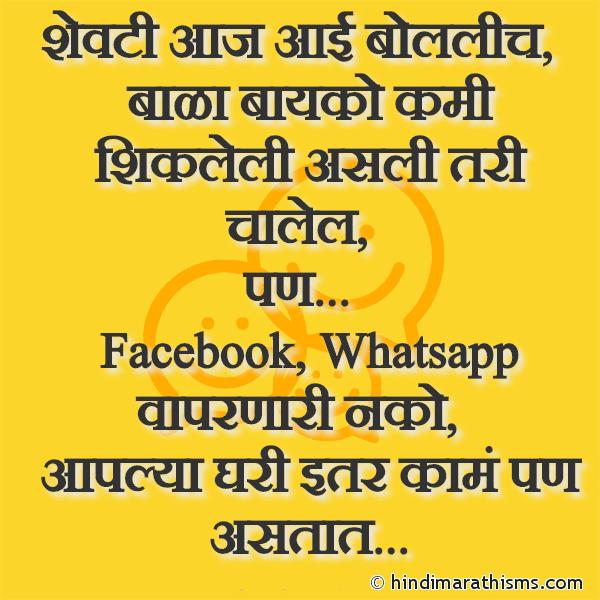 FUNNY SMS MARATHI Image