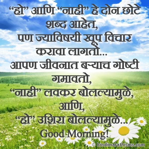GOOD MORNING SMS MARATHI Image