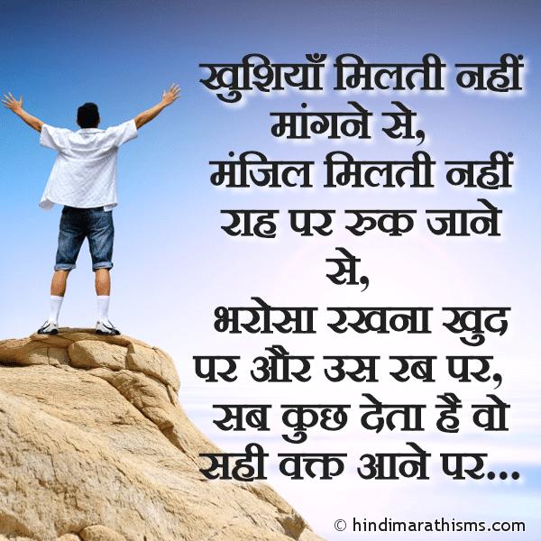 ENCOURAGING SMS HINDI Image