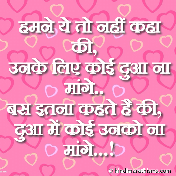 LOVE SMS HINDI Image
