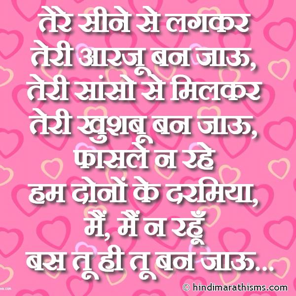 LOVE SMS HINDI Image