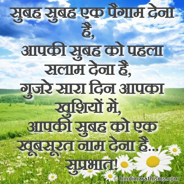 GOOD MORNING SMS HINDI Image