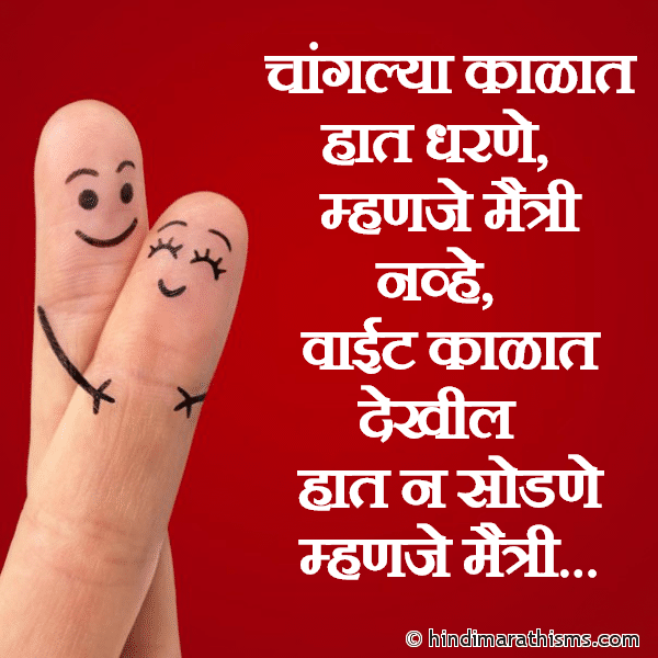 FRIENDSHIP SMS MARATHI Image