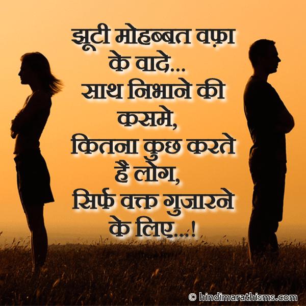 BREAK UP SMS HINDI Image
