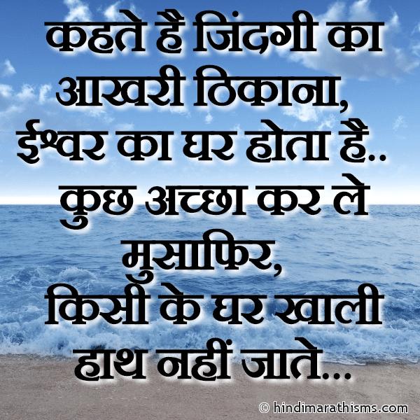 THOUGHTS SMS HINDI Image