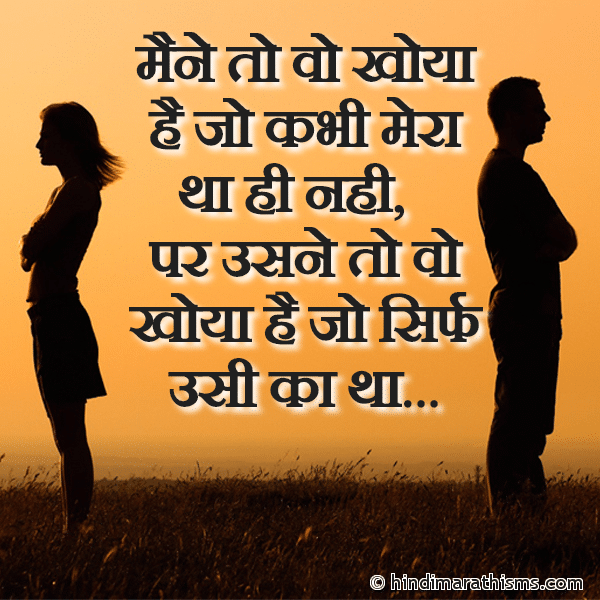 WHATSAPP BREAKUP STATUS HINDI Image