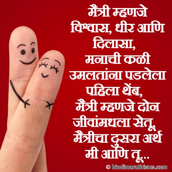 FRIENDSHIP SMS MARATHI Image