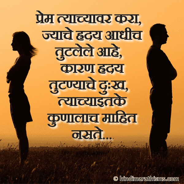BREAK UP SMS MARATHI Image