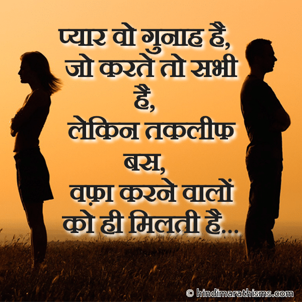 BREAK UP SMS HINDI Image