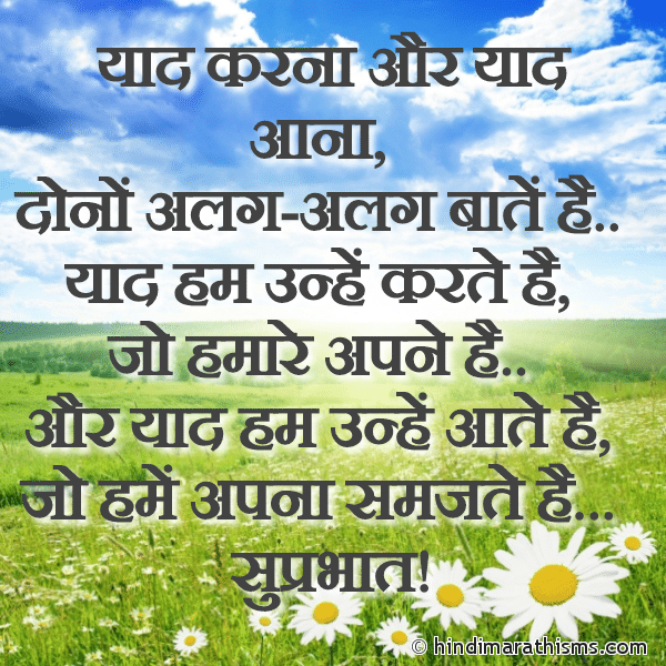 GOOD MORNING SMS HINDI Image