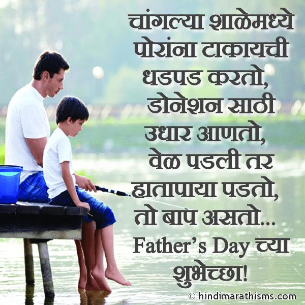 FATHERS DAY SMS MARATHI Collection - हिंदी मराठी SMS