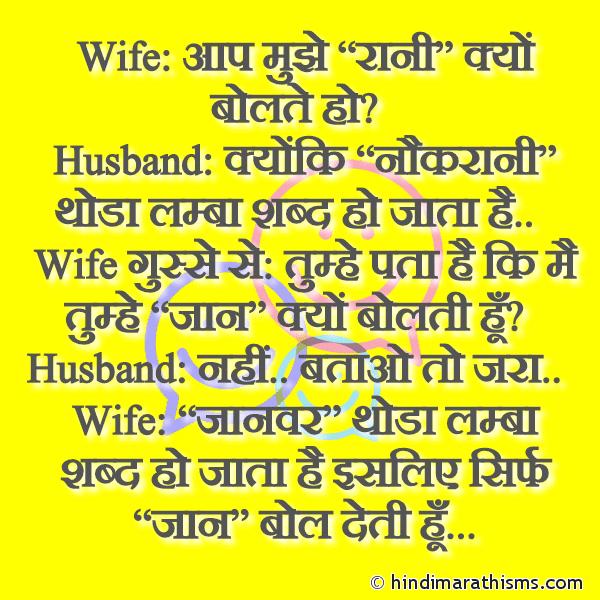 HUSBAND-WIFE SMS HINDI Image
