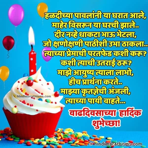 BIRTHDAY SMS MARATHI Image