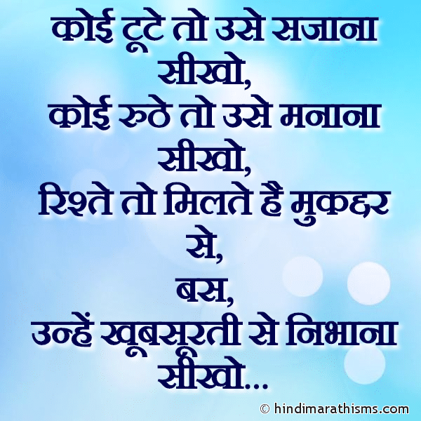 RELATION SMS HINDI Image
