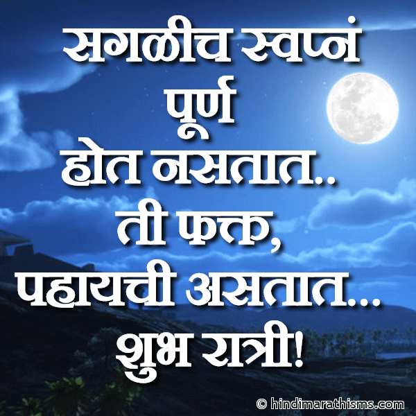 GOOD NIGHT SMS MARATHI Image