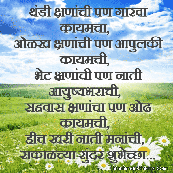 GOOD MORNING SMS MARATHI Image