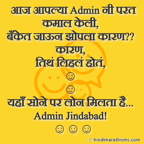 ADMIN JOKES MARATHI Image