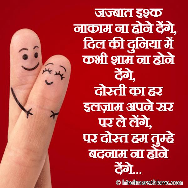 FRIENDSHIP SMS HINDI Image