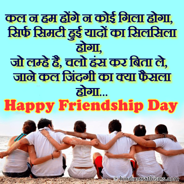 FRIENDSHIP DAY SMS HINDI Image