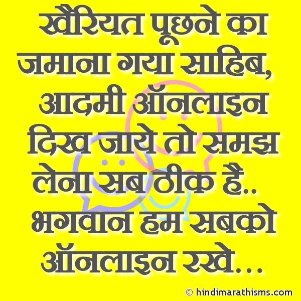 FUNNY SMS HINDI Image