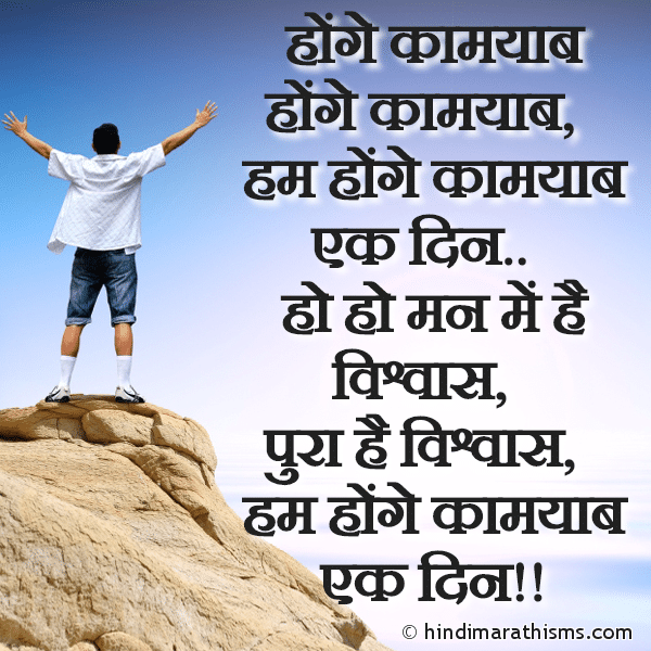 ENCOURAGING SMS HINDI Image